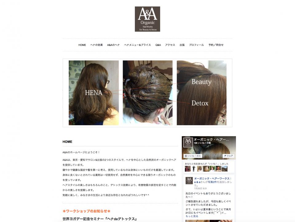 オーガニックヘアA&A